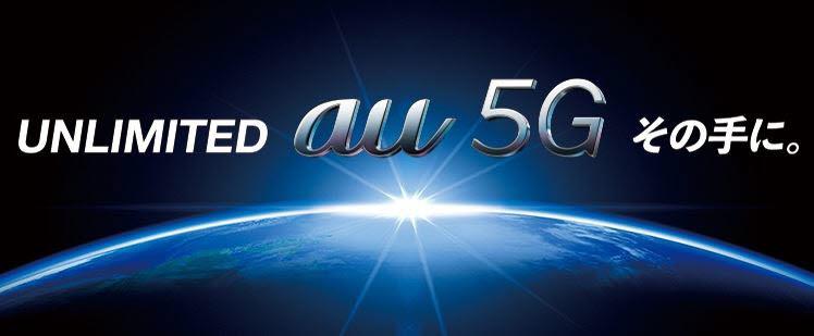 일본 KDDI의 5G 브랜드 au 5G