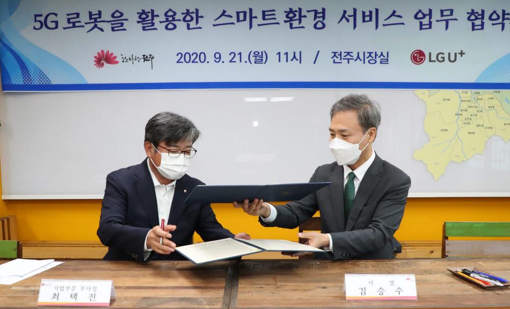 전주시와 LG유플러스는 21일 5G 로봇을 활용한 스마트 대기환경 서비스 업무협약을 체결했다.