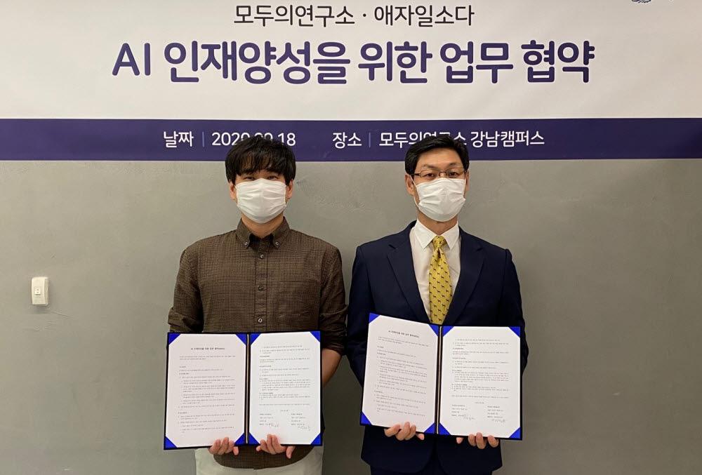 장제용(오른쪽) 애자일소다 부사장과 김승일 모두의연구소 대표가 AI 인재 양성을 위한 업무협약을 체결하고 기념촬영했다. 애자일소다 제공