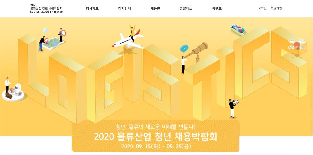 2020 물류산업 청년 채용박람회 포스터