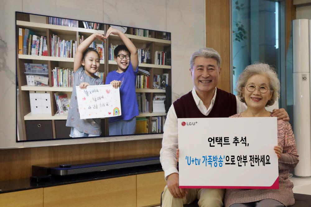"""LG유플러스 """"U+tv가족방송으로 '언택트 추석' 보내세요"""""""