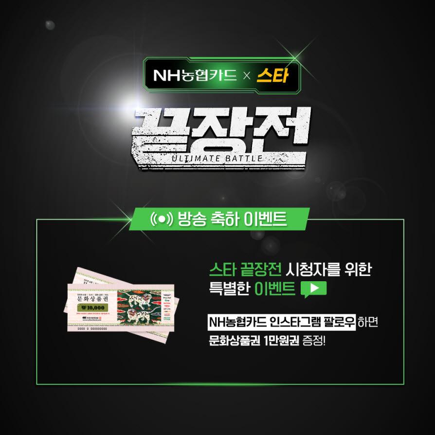 NH농협카드, 스타크래프트 끝장전 방송 축하 SNS 이벤트