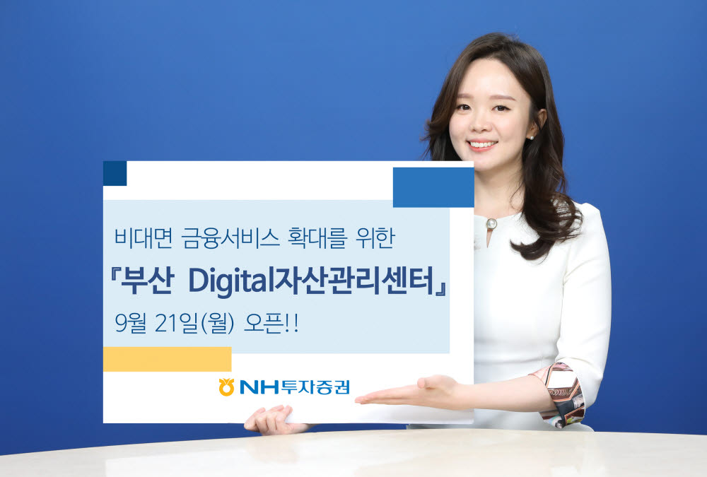 NH투자, 서울 이어 부산에도 '디지털자산관리센터' 신설