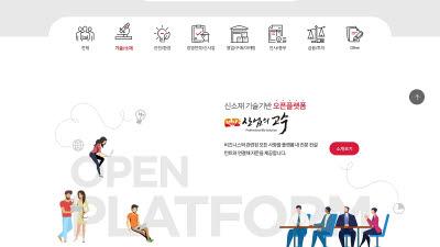 SKC, 신소재 기술 오픈플랫폼 강화…中企·스타트업 경쟁력 강화