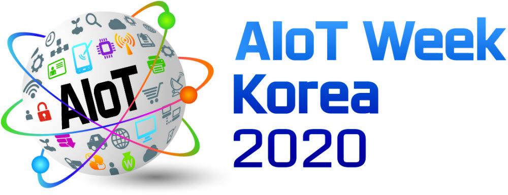 [2020 AIoT 진흥 주간]'언택트(Untact) 시대, AIoT로 커넥트(Connect)하다!'