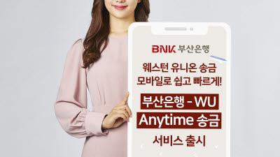 {htmlspecialchars(부산은행, '부산은행-WU Anytime 송금' 서비스 출시)}