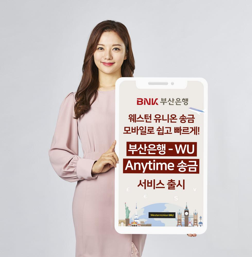 부산은행, '부산은행-WU Anytime 송금' 서비스 출시