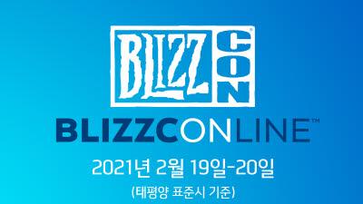 블리즈컨, 내년 2월 19일부터 온라인으로 개최