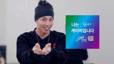 한국게임산업협회, '아이머게이머' 챌린지 캠페인 진행