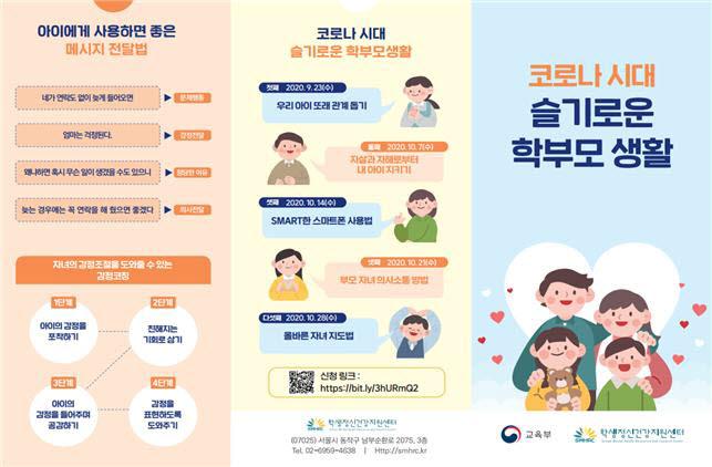 '코로나 우울증' 학부모는 이렇게 대응하세요...온라인 강연회 개최