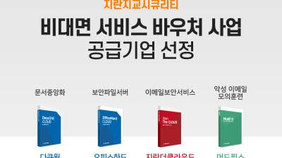 지란지교시큐리티, '비대면 서비스 바우처 사업' 공급기업 선정