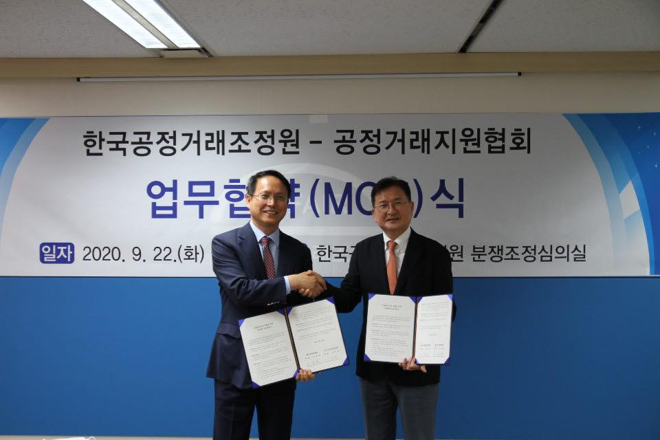 이경만 공정거래지원협회장(왼쪽)과 신동권 한국공정거래조정원장이 기념촬영했다.