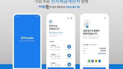 손 안에서 발행하는 전자세금계산서… 세무통 '핀큐브' 앱 출시