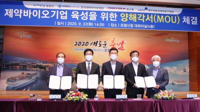 대경경자청-한국제약바이오협회, 제약바이오 산업 활성화 MOU
