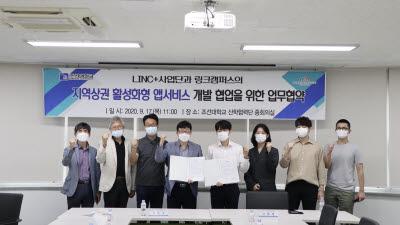 조선대 LINC+사업단·링크캠퍼스, 공유배달앱 '다댐' 개발