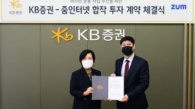 KB증권-줌인터넷, 테크핀 합작법인 설립
