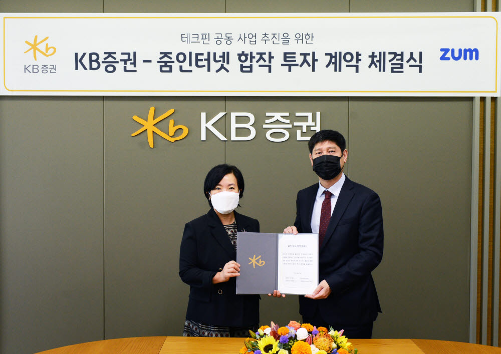 지난 22일 서울 여의도에서 KB증권이 줌인터넷과 합작 투자회사 계약을 체결했다. 박정림 KB증권 대표(왼쪽)와 김우승 줌인터넷 대표가 기념사진을 촬영했다. (사진=KB증권)