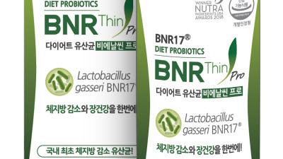 에이스바이옴, 아시아 영양·건강기능원료대회서 '올해의 프로바이오틱스 제품상' 수상