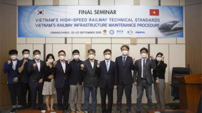 철도연, '신남방 중심국가' 베트남과 화상 세미나...철도발전 돕는다