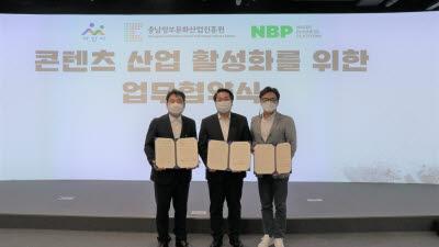 NBP-아산시-충남정보문화산업진흥원, 지역 게임 산업 활성화 협약 체결