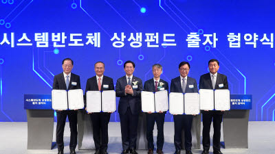 시스템반도체 상생펀드 '1호' 투자 진행…팹리스 육성 '고삐'
