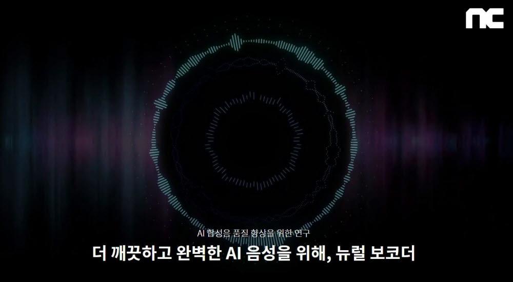 엔씨소프트, 음성합성 기술 국제학회 논문 발표