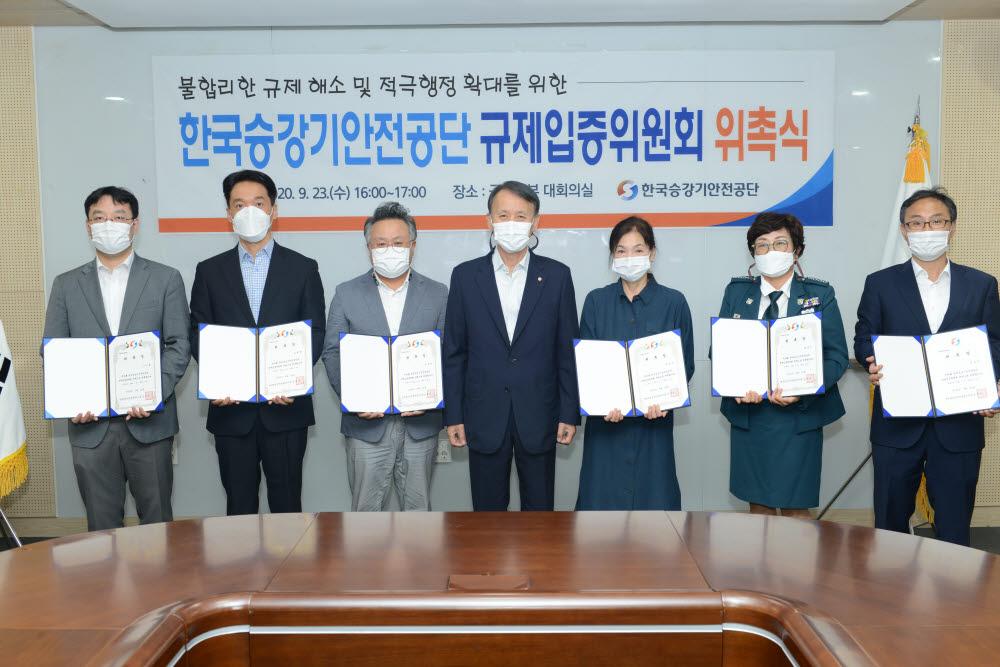 김영기 한국승강기안전공단 이사장(왼쪽 네번째)이 23일 규제입증위원회 외부위원 위촉식을 갖고 위원들과 기념촬영했다.