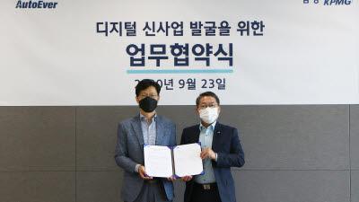 삼정KPMG-현대오토에버, 디지털 신사업 발굴 MOU