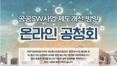 과기정통부, 공공 소프트웨어사업 제도개선(안) 공청회 개최