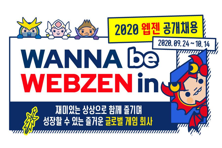 웹젠, 2020년 신입 및 경력사원 공개채용