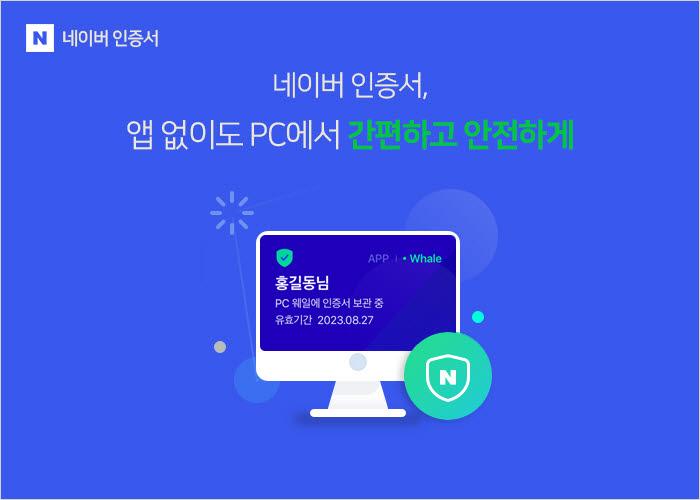 네이버 인증서, 웨일 타고 PC까지 지원···모바일-PC 넘나든다