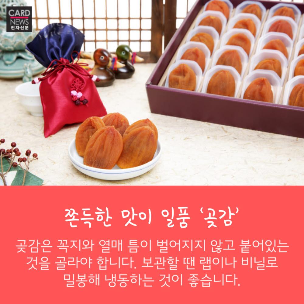 [카드뉴스]조상님 드실 차례상 정성 담뿍…추석 장보기 '꿀팁'