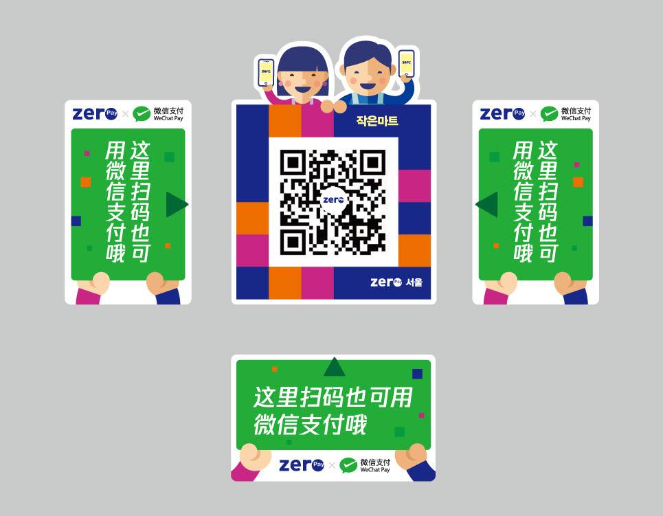 다음달부터 제로페이와 위챗페이 QR연동이 가능해진다. 서울시가 공개한 위챗X제로페이 시행용 스티커.