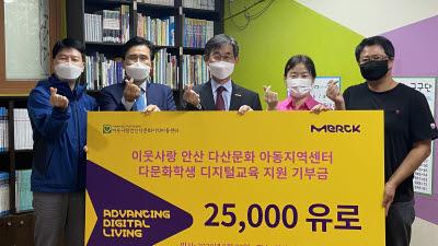 한국머크, 안산 다문화지역아동센터에 사회공헌펀드 전달