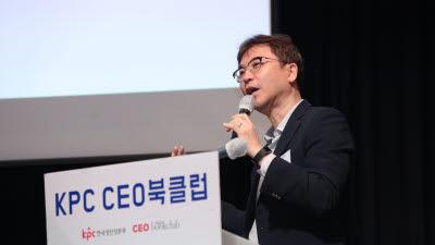 KPC, CEO 북클럽 개최…조성준 서울대 교수 강연 나서