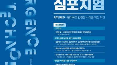 {htmlspecialchars(융기원, 25일부터 내달 2일까지 '2020 융합기술 심포지엄' 개최)}