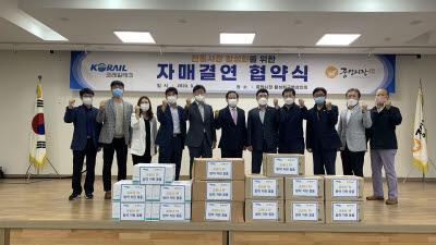 코레일테크-대전 중앙시장상인회 전통시장 활성화 자매결연