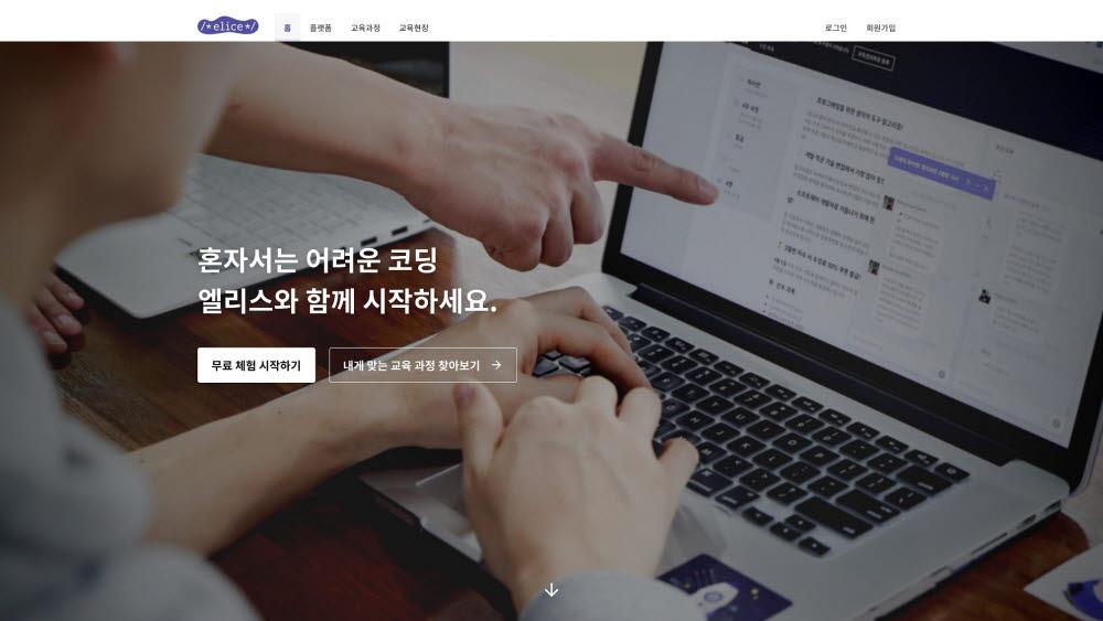 온라인 코딩교육 플랫폼기업 엘리스, 105억원 투자 유치