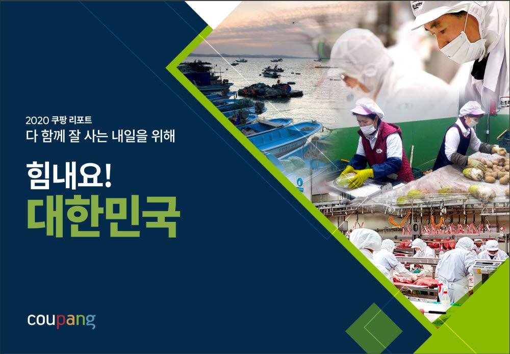 쿠팡 2020 힘내요 대한민국 리포트