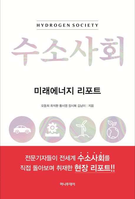 [대한민국 희망 프로젝트]〈676〉수소항공기