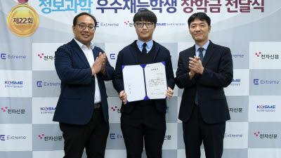 제22회 정보과학 우수 재능학생 장학금 전달식 개최