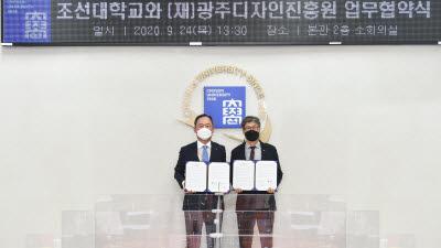 광주디자인진흥원-조선대, '산업디자인·공공디자인분야 산학협력' MOU