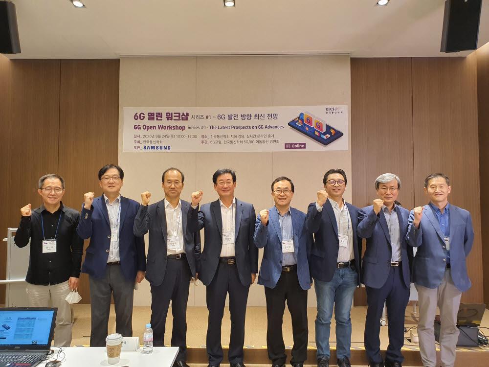 한국통신학회가 24일 주최한 6G 열린워크샵 참석자가 파이팅을 외치고 있다.