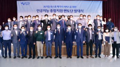 광주 AI 종합지원 전문 멘토단 떴다…80명 전문가 구성