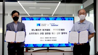 현대오토에버-이노베이션아카데미, 디지털 인재 육성 위한 업무협약 체결