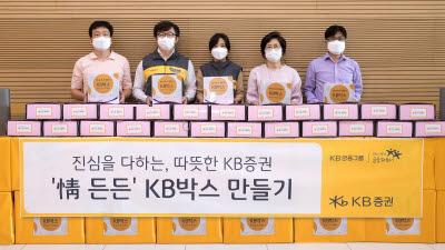 KB증권, 코로나19 피해 가정에 식료품 전달