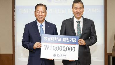이원권 대원기계 대표, 영남대에 발전기금 1천만원 기탁