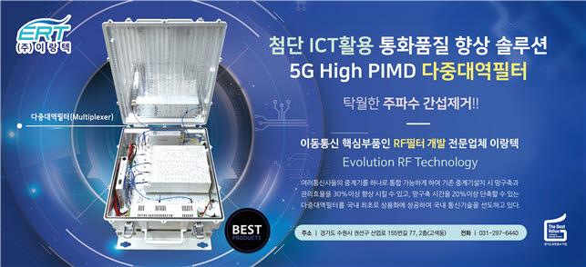 이랑텍 5G High PIMD 다중대역필터