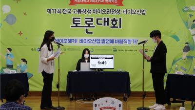 전국 고등학생 바이오안전성?바이오산업 토론대회 성료