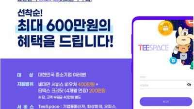 """티맥스에이앤씨, 'K-비대면 바우처' 공급사 선정…""""총 600만원 지원"""""""